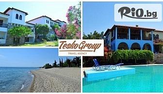 През Септември на море в Гърция - само на 100м. от плажа! 5 нощувки със закуски и вечери в Toroneos Hotel, Халкидики за 269.99лв, от ТЕСКО ГРУП