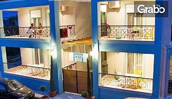 През Септември в Офринио, Гърция! 3, 4 или 5 нощувки за двама