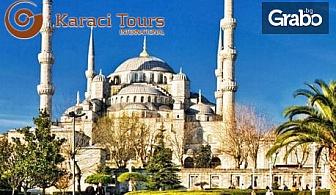 През Септември или Октомври до Истанбул, Чорлу и Одрин! 2 нощувки със закуски, транспорт и пешеходна разходка