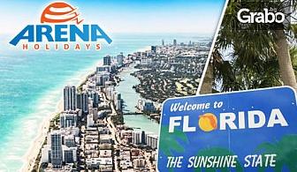 През Септември в Орландо, Флорида! Екскрузия със 7 нощувки и самолетни билети