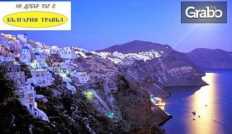 През Септември в Санторини и Атина! 6 нощувки със закуски, плюс транспорт