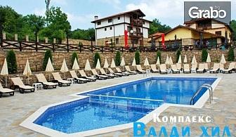 През Септември в Тревненския балкан! Нощувка - без или със закуска, обяд и вечеря - в с. Бърдени