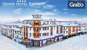 През Януари и Февруари в Банско! 3 нощувки със закуски и вечери, плюс релакс зона