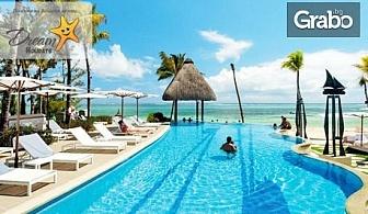 През Януари или Март до остров Мавриций! 7 нощувки на база All Inclusive, плюс самолетен транспорт