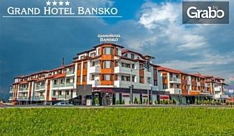 През Юли и Август в Банско! 3 нощувки на база All Inclusive, плюс ползване на външен басейн и релакс зона