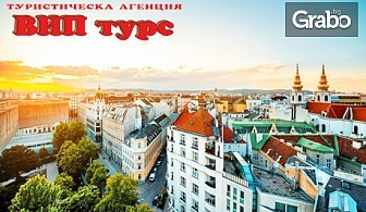 През Юли или Август до Будапеща, Виена и Прага! 4 нощувки със закуски и транспорт