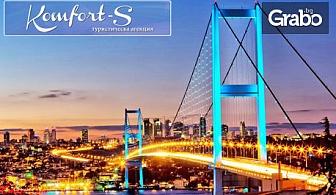 През Юли, Август или Септември в Истанбул! 2 нощувки със закуски и транспорт