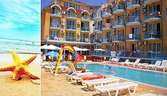 През Юли на 50м плажа в Равда. Нощувка + басейн в Хотел Хит