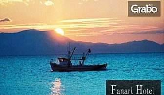 През Юни във Фанари, Гърция! 2 нощувки със закуски и вечери за до четирима