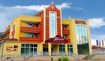 И през юни в Хотел Холидей 4* ВЪВ ВЕЛИНГРАД НА ЦЕНИ ОТ 36.50ЛВ.! Нощувка със закуска и вечеря + ползване на спа център с вътрешен минерален басейн!
