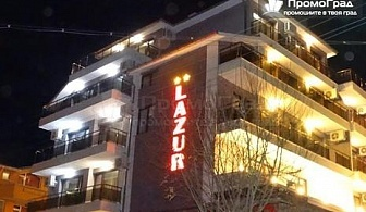 През юни в Китен, хотел Лазур. 5 нощувки със закуски, обеди и вечери за двама