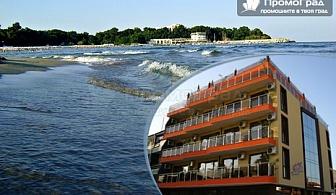 През юни в Китен, хотел Русалка. Нощувка (минимум 7) със закуска, обяд и вечеря за трима