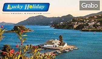 През Юни на остров Корфу! 7 нощувки със закуски и вечери, плюс транспорт