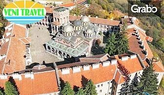 През Юни до Рилски и Роженски манастири, Банско, Мелник и Добърско! 2 нощувки със закуски и вечери, плюс транспорт
