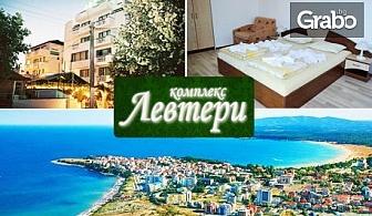 През Юни или Септември в Приморско! 3 или 5 нощувки със закуски за двама - на 50м от северния плаж
