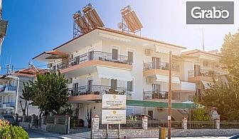 През Юни и Юли в Паралия Офринио, Гърция! 2 или 3 нощувки за до четирима