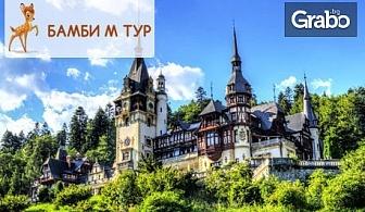 През Юни или Юли в Румъния! Екскурзия до Брашов, Синая и Букурещ с 2 нощувки със закуски, плюс транспорт