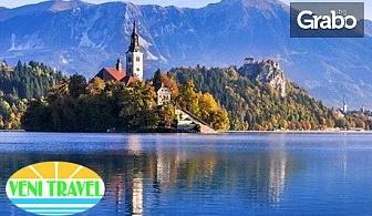 През Юни в Загреб! 3 нощувки със закуски, плюс транспорт и възможност за Плитвичките езера, езерото Блед и замъка Блед