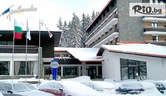 През Зимата в Пампорово! Нощувка със закуска и вечеря + вътрешен басейн, фитнес и транспорт до пистите, от Хотел Финландия 4*