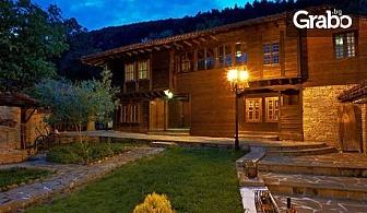Приказен релакс в 200-годишна къща в Жеравна! 2 или 3 нощувки за двама, или 1 нощувка за до 12 човека