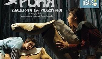 """Приказка за малки и големи! ''Роня, дъщерята на разбойника'' на 26.10. от 11.00 ч. в Театър """"София"""", билет за двама!"""