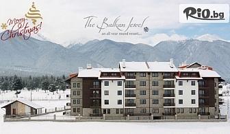 Приказна Коледа до Банско! 2 или 3 нощувки със закуски и вечери + басейн и СПА, от Хотел Балканско Бижу 4*