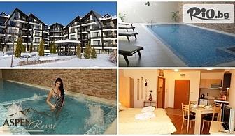 Приказна Коледа край Банско! 2, 3 или 4 нощувки със закуски и вечери + СПА и басейн, от Хотел Aspen Resort 3*