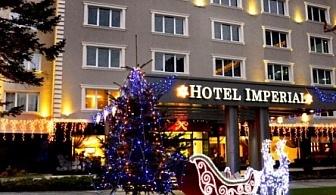 Приказна Нова Година в Империал Пловдив Хотел и Спа****! 2 нощувки със закуски, вечеря, Празнична Новогодишна Вечеря с програма и късен Брънч на 01.01 + Релакс зона и джакузи!!!