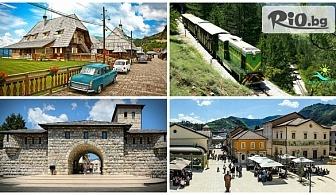 Приказният свят на Кустурица - екскурзия до Дървен град и Каменград през Септември! 2 нощувки със закуски, автобусен транспорт и екскурзовод, от Еко Тур Къмпани