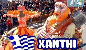 Приказно приключение на Карнавала в Ксанти през февруари! Еднодневна екскурзия с транспорт, екскурзовод и бонус: посещение на Филипи