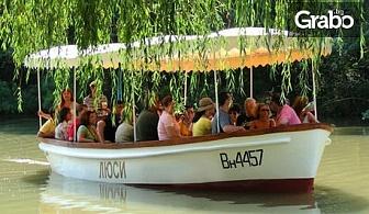 Приключение за четирима по река Камчия! Разходка с моторна лодка, плюс водно колело