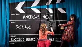 *ПриятелКи Мои* в Малък градски театър Зад канала на 18.02 от 19:00ч.