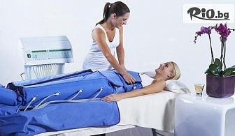 5 процедури пресотерапия за перфектен силует с 50% отстъпка, от Студио Deja Vu