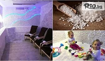 3 процедури солна терапия за дете или възрастен, от Център за солна терапия Пловдив