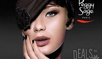 Професионален грим - дневен или вечерен с козметика PeggySage само за 13.50лв
