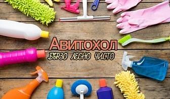 Професионално частично почистване на жилищна или офиси до 80 кв.м от почистваща фирма Авитохол, София