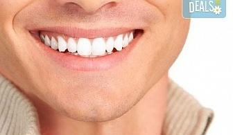 Професионално избелване на зъби с Pure Whitening System, почистване на зъбен камък, полиране и преглед в ПримаДент!
