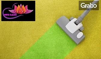 Професионално изпиране, обезпрашаване и ароматизиране с Kärcher - на матрак, мека мебел или меки подови настилки