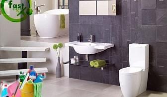 Професионално почистване на баня само за 24.99 лв. от Фаст Клийн Био, София