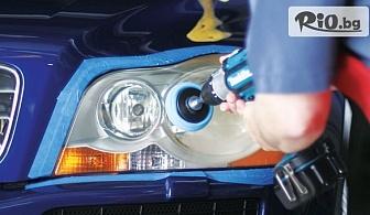 Професионално полиране и възстановяване на 1 матирал фар, от Автосервиз Nikko Garage