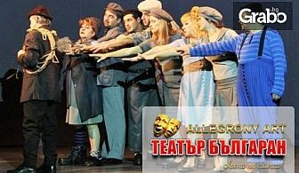 """""""Професия Лъжец"""" - комедията на Теди Москов на 23 Януари"""