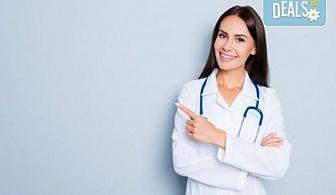 Профилактичен преглед при опитен гинеколог, микробиологично изследване на влагалищен секрет и допълнителни бонуси от МЦ Хармония!