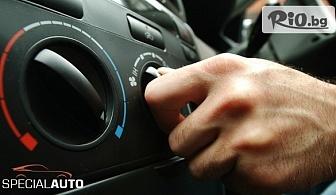 Профилактика на климатична система на автомобил със 77% отстъпка, от Автосервиз Спешъл Ауто