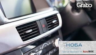 Профилактика на климатичната система на автомобил, плюс обезпаразитяване на въздуховоди