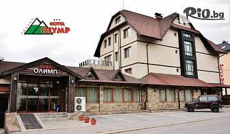 Прохладно лято в Банско! Нощувка със закуска и вечеря + външен басейн, СПА и Бонус, от Хотел Олимп 3*