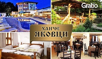 Пролет в Еленския балкан! 2 нощувки за двама със закуски и 1 вечеря
