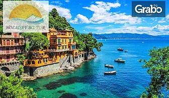 Пролетна екскурзия до Испания, Франция и Италия! 6 нощувки със закуски, плюс самолетен и автобусен транспорт