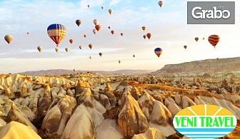 Пролетна екскурзия до Кападокия, Eскишехир, Коня, Бурса и Истанбул! 5 нощувки със закуски, плюс 4 вечери и транспорт