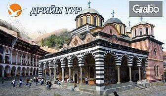 Пролетна екскурзия до Мелник, Рупите и Рилски манастир - с нощувка със закуска и транспорт