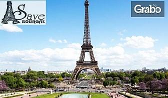 Пролетна екскурзия до Париж! 7 нощувки със закуски, плюс самолетен билет и възможност за посещение на Брюксел